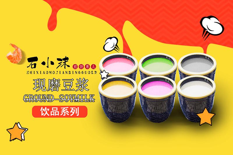 石小沫奶茶豆浆